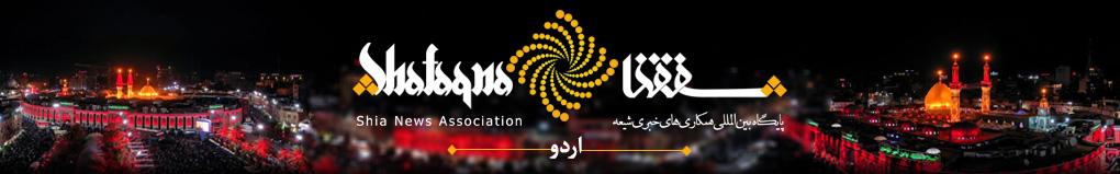 شفقنا اردو نیوز